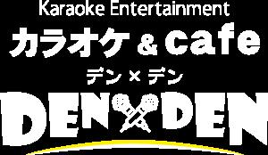 カラオケ&カフェ DENDEN