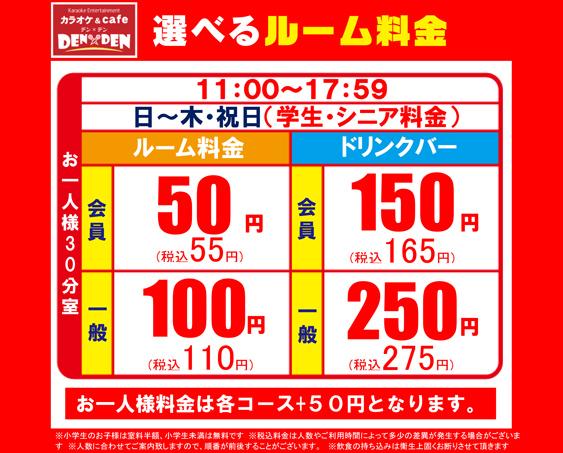 11:00~17:59 日~木・祝日(学生・シニア)