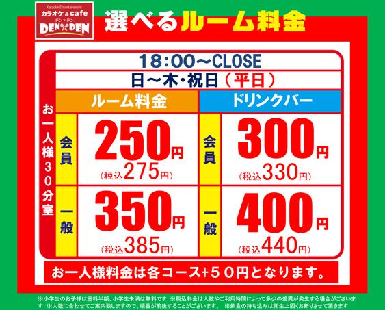 18:00~CLOSE 日~木・祝日(平日)
