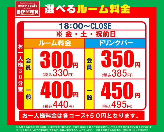 18:00~CLOSE 金・土・祝前日