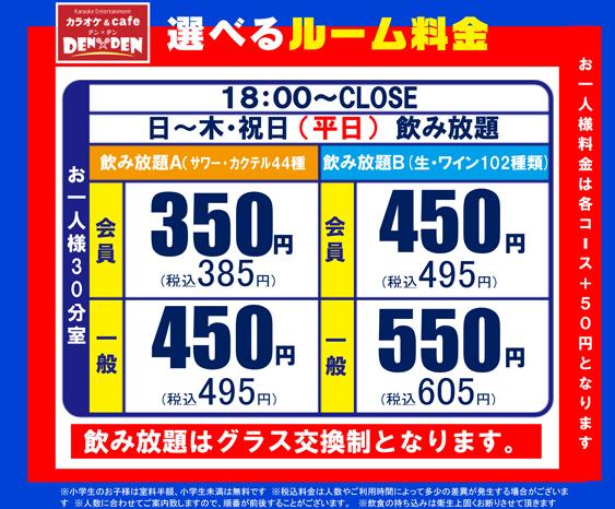 18:00~CLOSE 日~木・祝日(平日)飲み放題