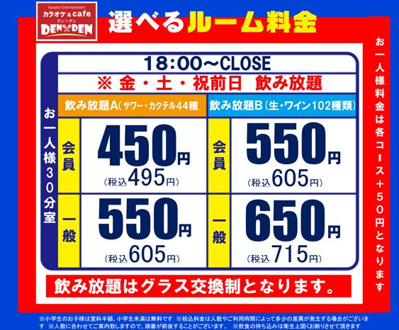 18:00~CLOSE 金・土・祝前日 飲み放題